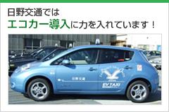 日野交通ではエコカー導入に力を入れています!