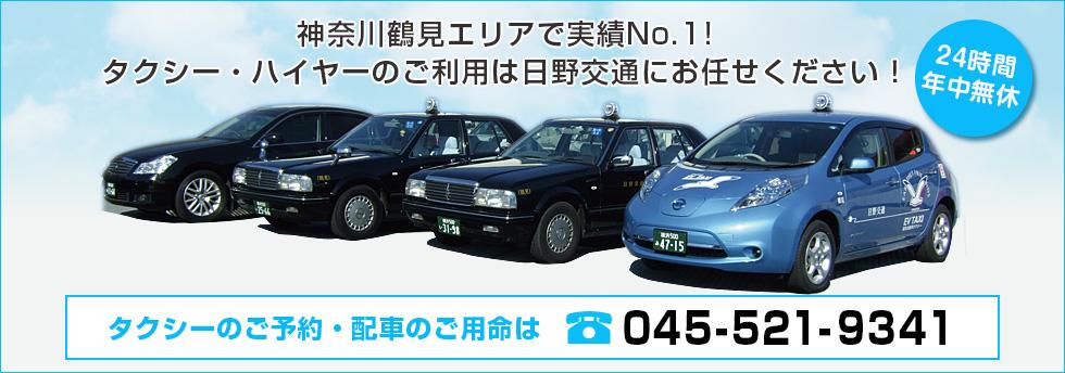 神奈川鶴見エリアでNo.1!タクシーのご利用は日野交通にお任せください