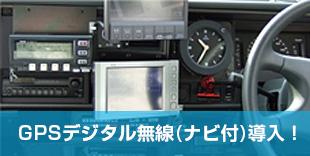 GPSデジタル無線(ナビ付)導入!