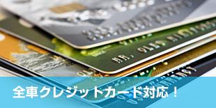 全車クレジットカード対応!